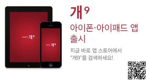 개9 iOS 앱 광고